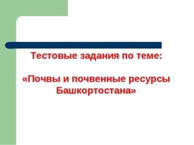 Тестовые задания по теме: «Почвы и почвенные ресурсы Башкортостана»