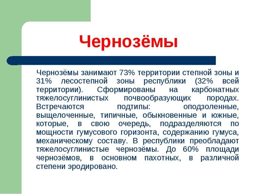 Чернозёмы Чернозёмы занимают 73% территории степной зоны и 31% лесостепной зо...