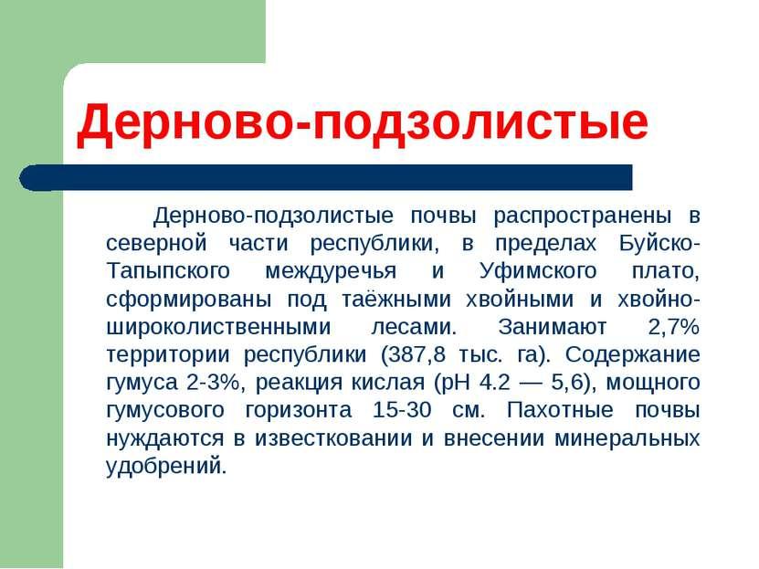 Дерново-подзолистые Дерново-подзолистые почвы распространены в северной части...