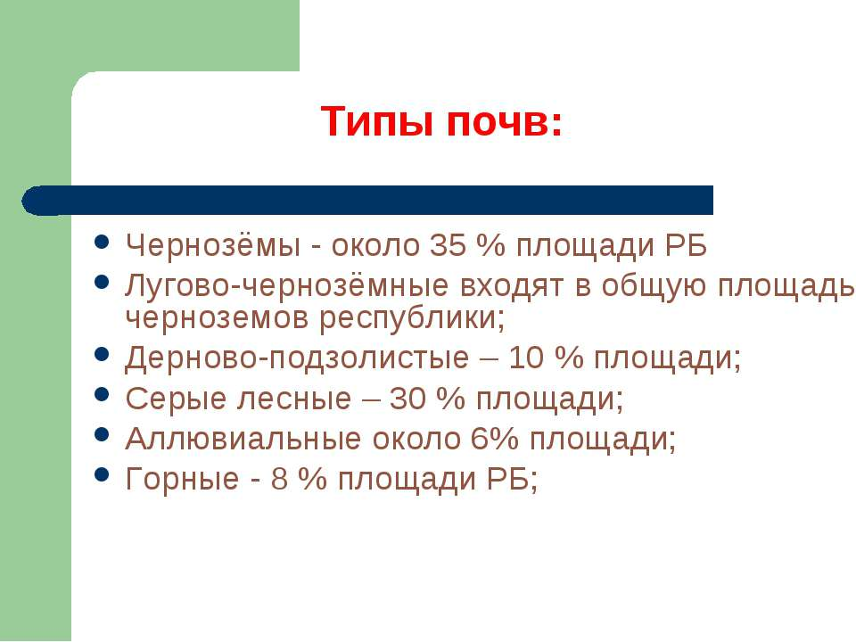 Типы почв: Чернозёмы - около 35 % площади РБ Лугово-чернозёмные входят в общу...