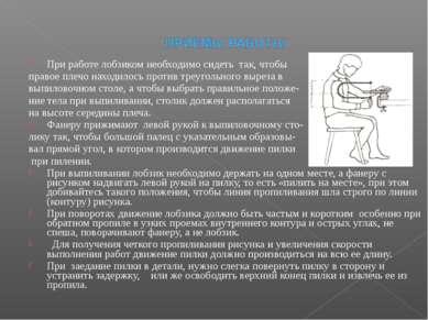 При работе лобзиком необходимо сидеть так, чтобы правое плечо находилось прот...
