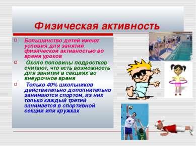 Физическая активность Большинство детей имеют условия для занятий физической ...