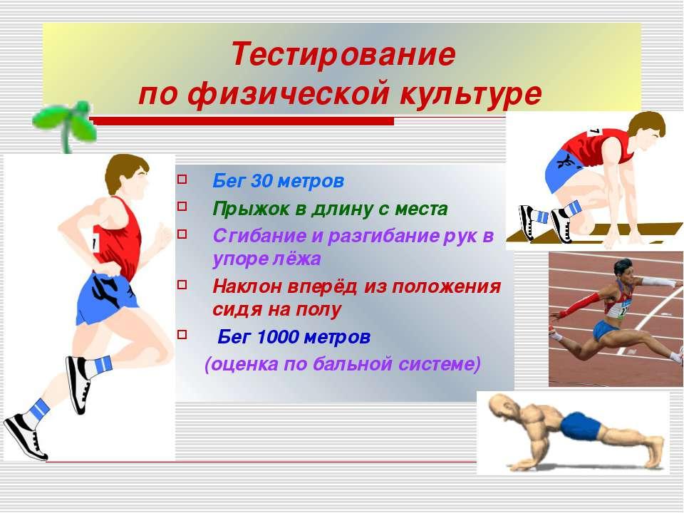 Тестирование по физической культуре Бег 30 метров Прыжок в длину с места Сгиб...