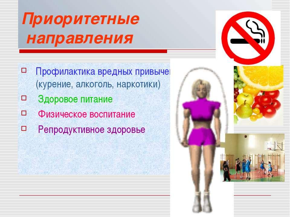 Приоритетные направления Профилактика вредных привычек (курение, алкоголь, на...