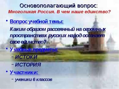 Основополагающий вопрос: Многоликая Россия. В чем наше единство?  Вопрос уче...