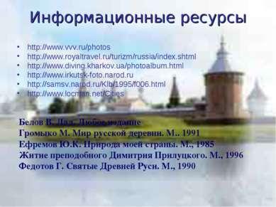 Информационные ресурсы http://www.vvv.ru/photos http://www.royaltravel.ru/tur...