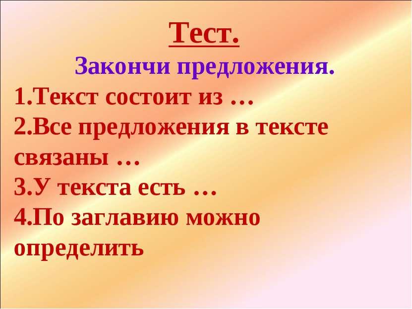 Тест. Закончи предложения. Текст состоит из … Все предложения в тексте связан...