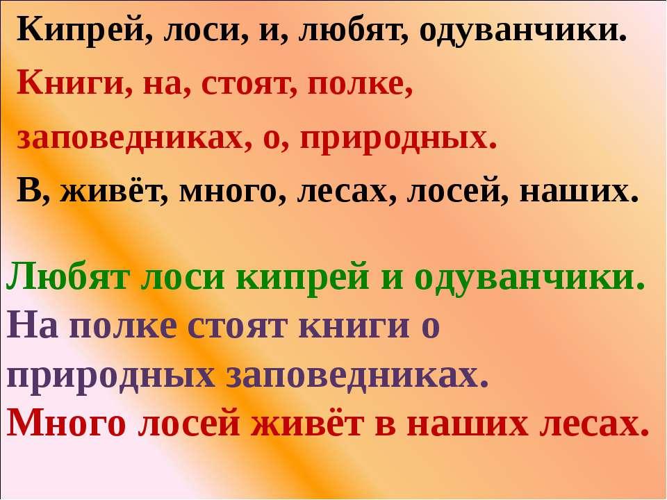 Кипрей, лоси, и, любят, одуванчики. Книги, на, стоят, полке, заповедниках, о,...