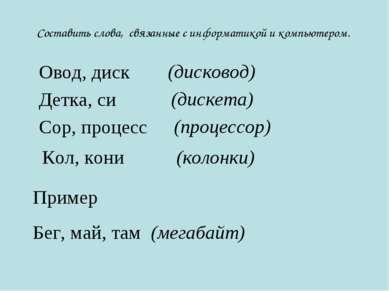 (колонки) Составить слова, связанные с информатикой и компьютером. Овод, диск...
