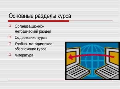 Основные разделы курса Организационно- методический раздел Содержание курса У...