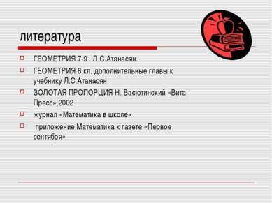 литература ГЕОМЕТРИЯ 7-9 Л.С.Атанасян. ГЕОМЕТРИЯ 8 кл. дополнительные главы к...