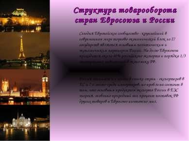 Структура товарооборота стран Евросоюза и России Сегодня Европейское сообщест...