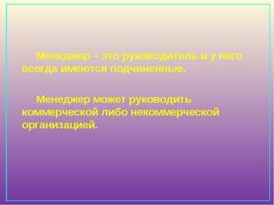 Менеджер – эторуководитель иу него всегда имеются подчиненные. Менеджер мож...