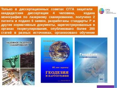 Только в диссертационных советах СГГА защитили кандидатские диссертации 4 чел...