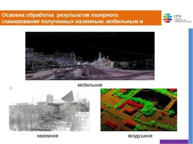 Освоена обработка результатов лазерного сканирования полученных наземным, моб...