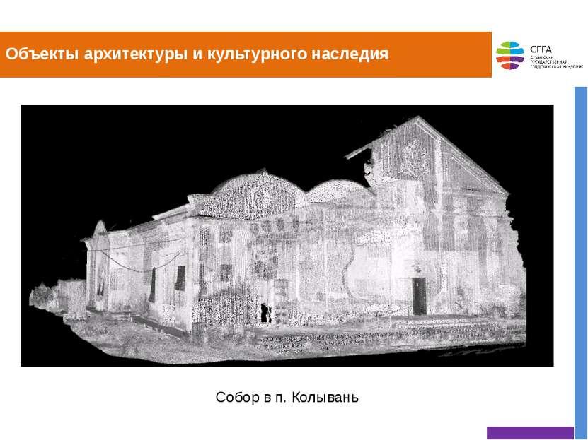 Объекты архитектуры и культурного наследия Собор в п. Колывань