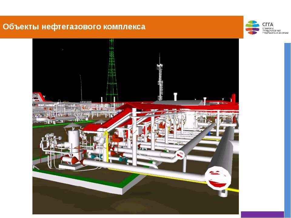 Объекты нефтегазового комплекса