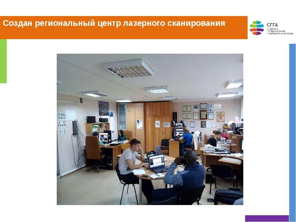 Создан региональный центр лазерного сканирования