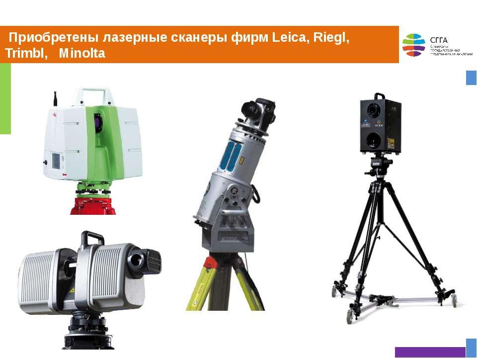 Приобретены лазерные сканеры фирм Leica, Riegl, Trimbl, Minolta