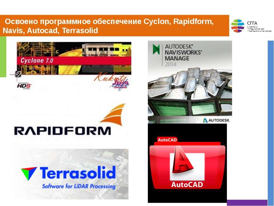 Освоено программное обеспечение Cyclon, Rapidform, Navis, Autocad, Terrasolid