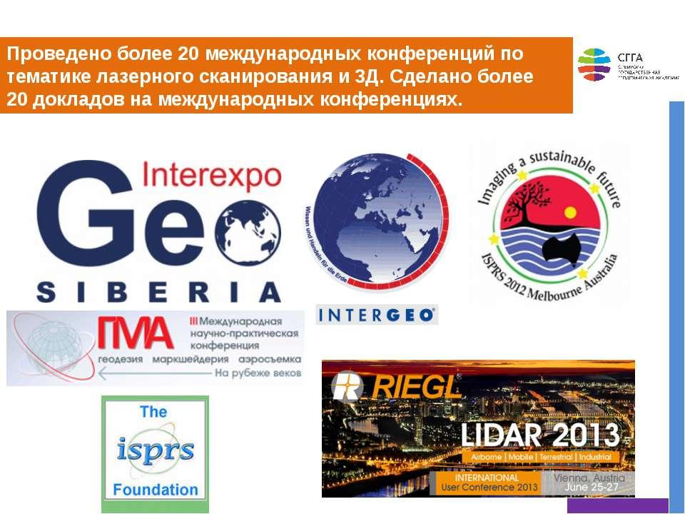 Проведено более 20 международных конференций по тематике лазерного сканирован...