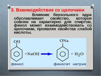 3. Взаимодействие со щелочами Влияние бензольного ядра обуславливает свойство...