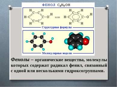 Фенолы – органические вещества, молекулы которых содержат радикал фенил, связ...