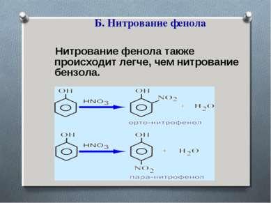 Б. Нитрование фенола Нитрование фенола также происходит легче, чем нитрование...
