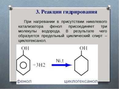 3. Реакции гидрирования При нагревании в присутствии никелевого катализатора ...