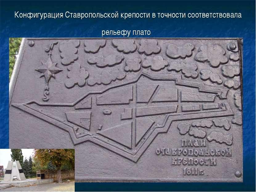 Конфигурация Ставропольской крепости в точности соответствовала рельефу плато