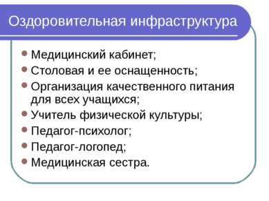 Оздоровительная инфраструктура Медицинский кабинет; Столовая и ее оснащенност...