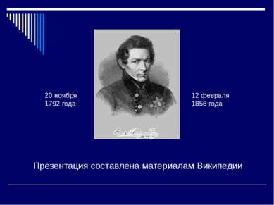 Презентация составлена материалам Википедии 20 ноября 1792 года 12 февраля 18...