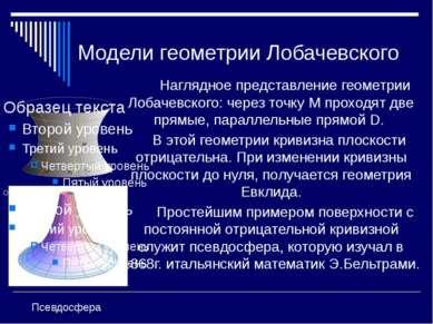 Модели геометрии Лобачевского Наглядное представление геометрии Лобачевского:...