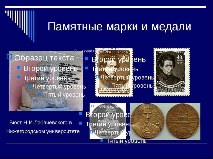 Памятные марки и медали Бюст Н.И.Лобачевского в Нижегородском университете