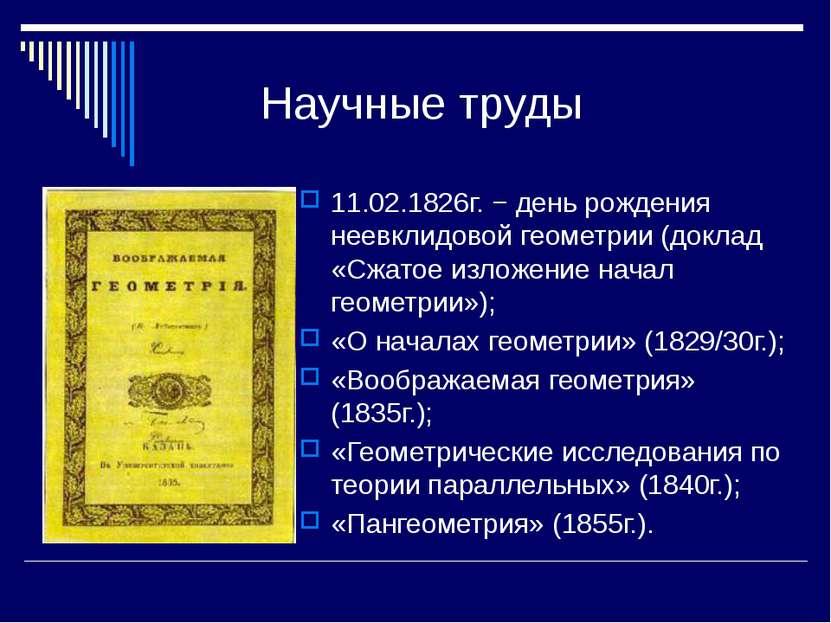 Научные труды 11.02.1826г. − день рождения неевклидовой геометрии (доклад «Сж...