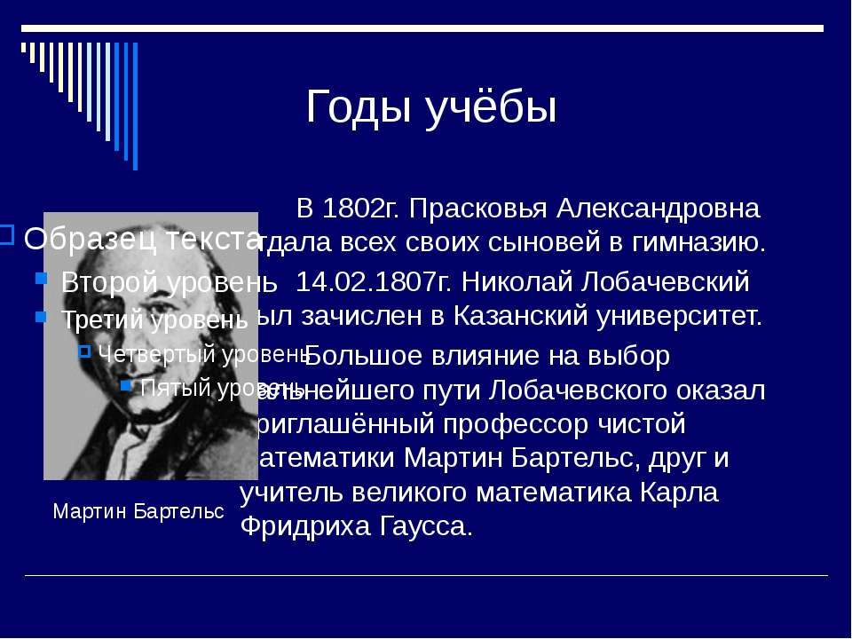 Годы учёбы В 1802г. Прасковья Александровна отдала всех своих сыновей в гимна...