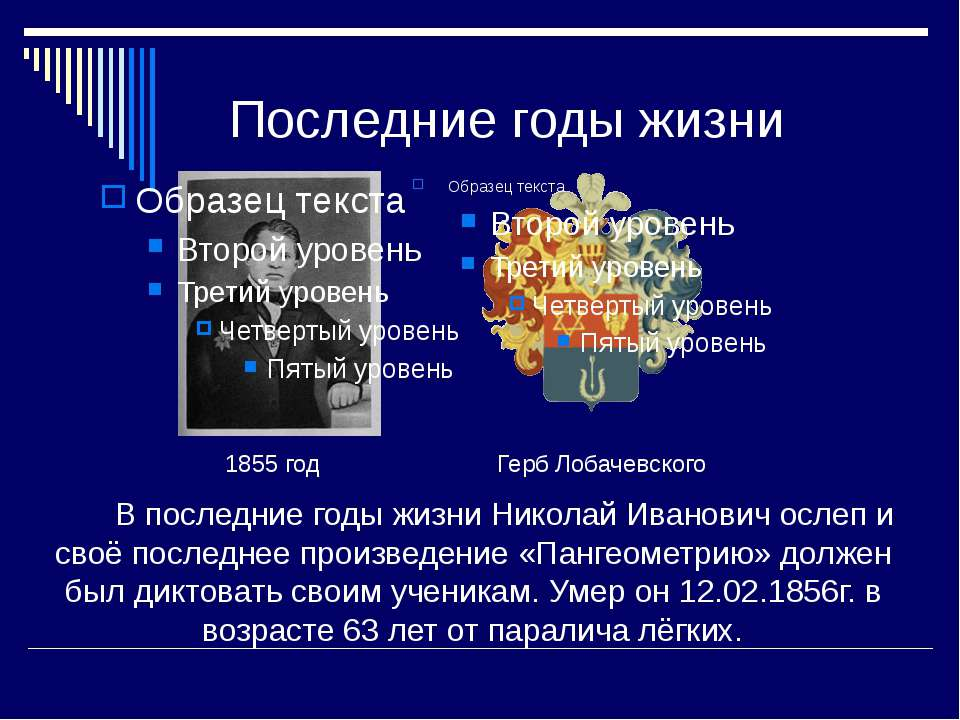 Последние годы жизни В последние годы жизни Николай Иванович ослеп и своё пос...