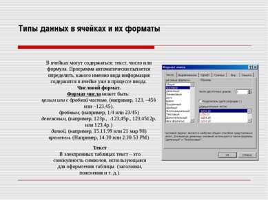 Типы данных в ячейках и их форматы В ячейках могут содержаться: текст, число ...