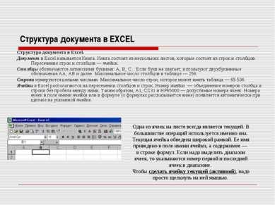 Структура документа в EXCEL Структура документа в Excel. Документ в Excel наз...