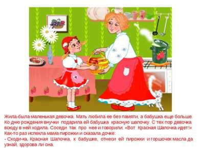 Жила-была маленькая девочка. Мать любила ее без памяти, а бабушка еще больше....