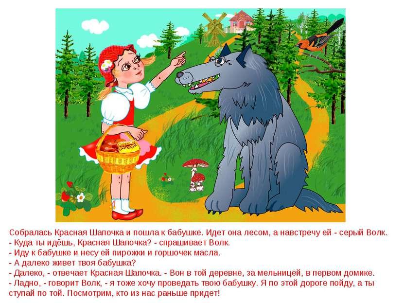 Собралась Красная Шапочка и пошла к бабушке. Идет она лесом, а навстречу ей -...