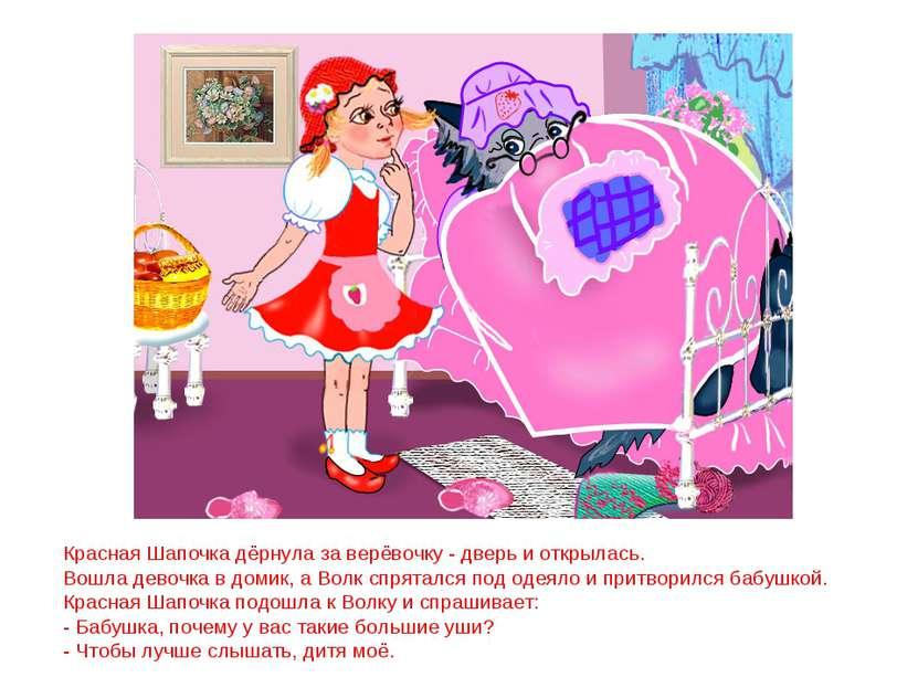 Красная Шапочка дёрнула за верёвочку - дверь и открылась. Вошла девочка в дом...