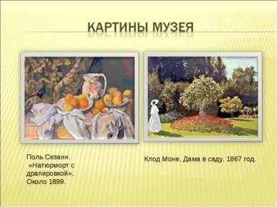 Поль Сезанн. «Натюрморт с драпировкой». Около 1899. Клод Моне. Дама в саду. 1...