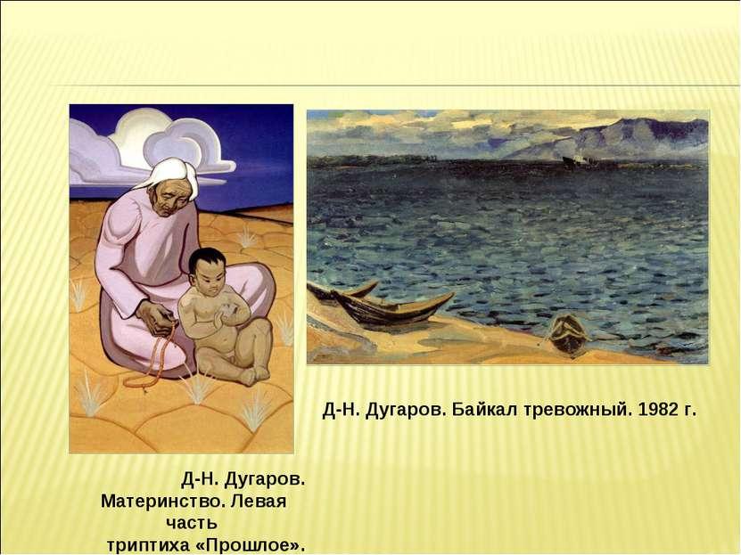 Д-Н. Дугаров. Материнство. Левая часть триптиха «Прошлое». 1967 Д-Н. Дугаров....