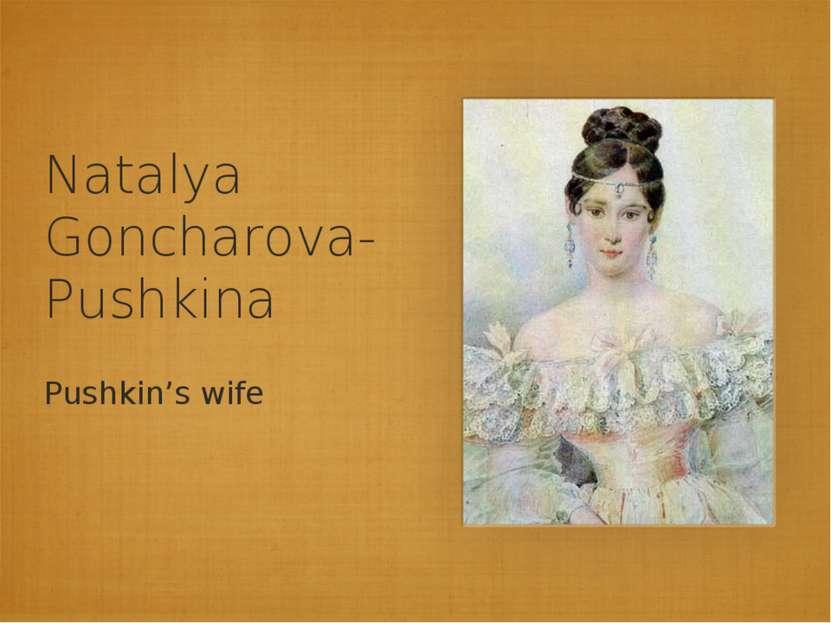 Natalya Goncharova-Pushkina Pushkin's wife