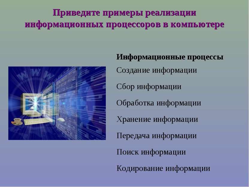 Приведите примеры реализации информационных процессоров в компьютере Информац...