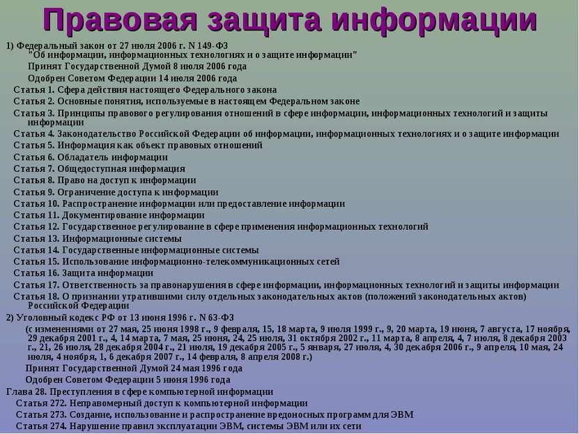 """Правовая защита информации 1) Федеральный закон от 27 июля 2006 г. N 149-ФЗ """"..."""