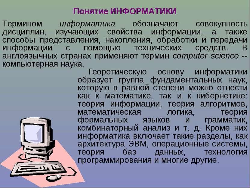 Теоретическую основу информатики образует группа фундаментальных наук, котору...