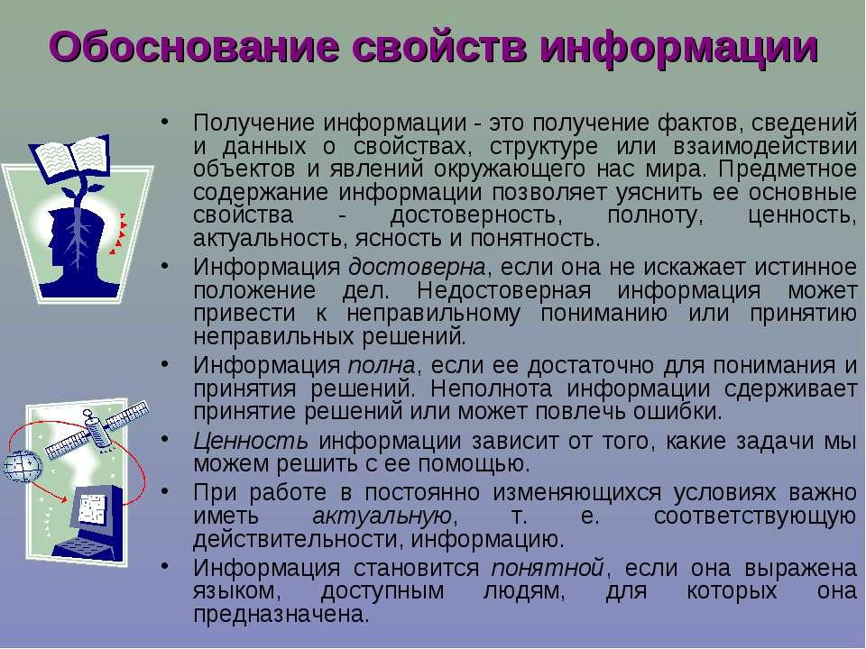 Обоснование свойств информации Получение информации - это получение фактов, с...
