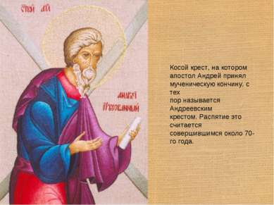 Косой крест, на котором апостол Андрей принял мученическую кончину, с тех пор...